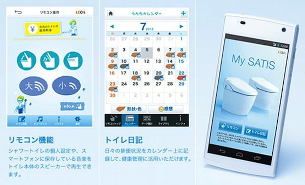 lixil satis control android Japanese developers create an intelligent bathroom controlled by Android