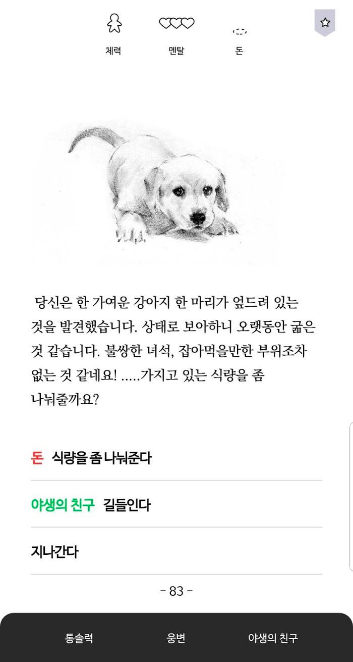 Seoul2033: Backer