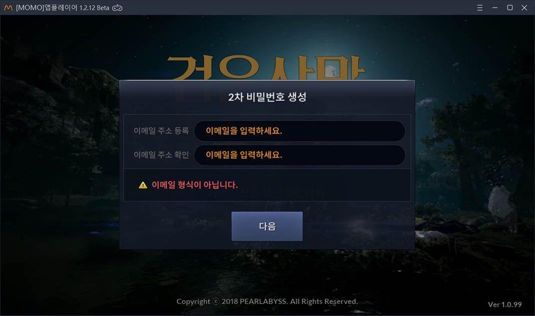 Momo black desert 10 How to play the new Black Desert Mobile on Android
