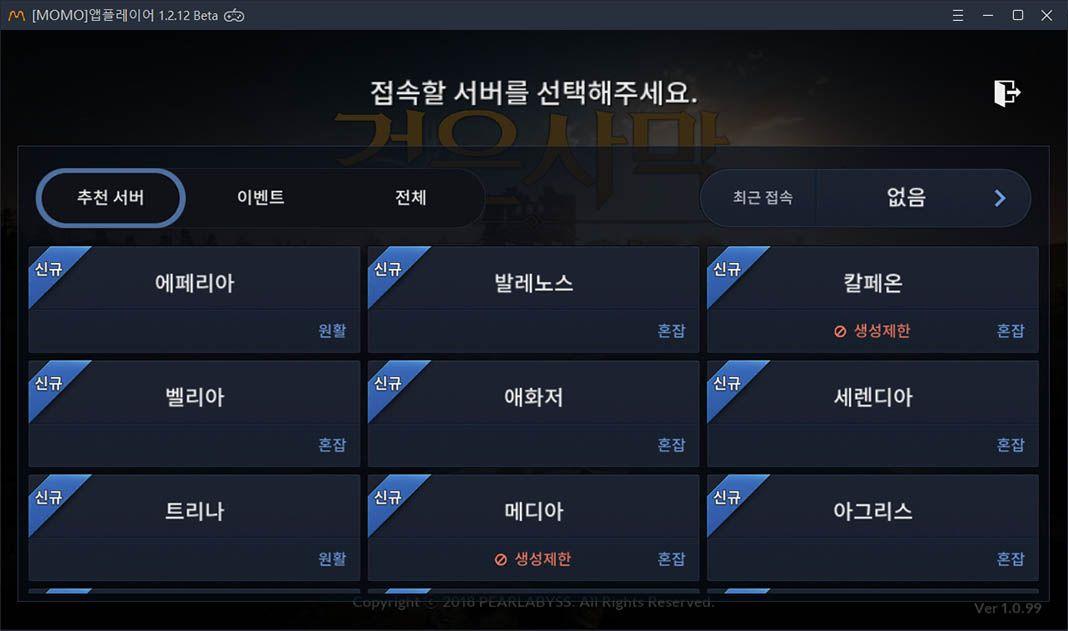 Momo black desert 11 How to play the new Black Desert Mobile on Android