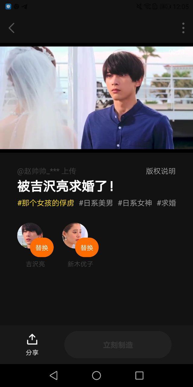 ZAO-app-download