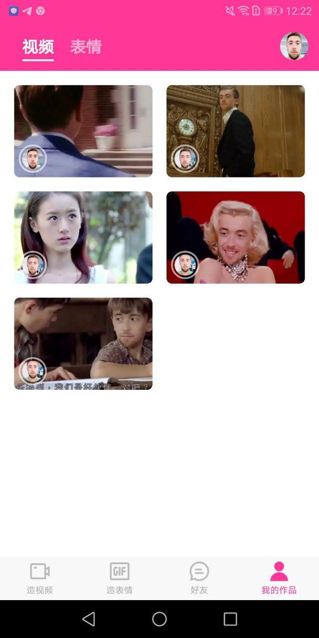 ZAO Android App