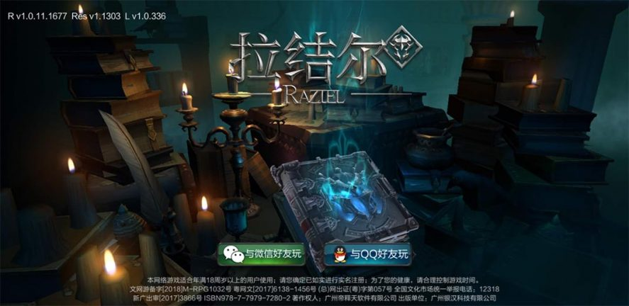 raziel screenshot 2 Raziel, the Tencent's hack and slash inspired by Diablo, is now available