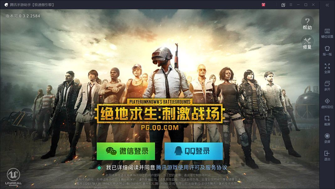tencent assistant tutorial 4 How to play Playerunknown's Battlegrounds for Android on your PC